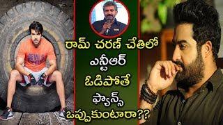 చరణ్ చేతిలో ఎన్టీఆర్ ఓడిపోతే ఫ్యాన్స్ ఒప్పుకుంటారా?   Fans Reaction on Ntr Role in Rajamouli Movie