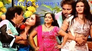 Variety Show Video Vol 3 | वैरायटी शो भाग 3  | Rampat Harami  Bhojpuri Hot Comedy Show