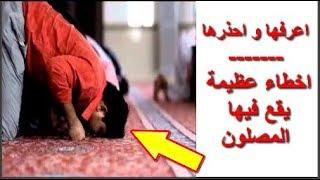 اخطاء عظيمة يرتكبها الناس يوم الجمعة - احذروها اشد الحذر
