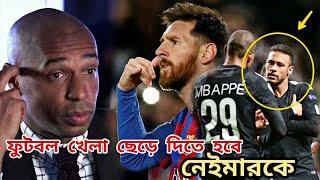 মেসির জন্য ফুটবল খেলা ছেড়ে দিবে নেইমার? বিতর্কিত যে মন্তব্য করলেন হেনরি!   Neymar Jr   Lionel Messi