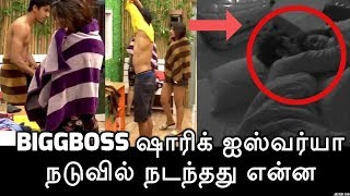 What Happened Between Shariq And Aishwarya |ஷாரிக் ஐஸ்வர்யா நடுவில் நடந்தது என்ன| TamilDNA