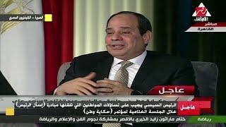 الرئيس السيسي: لست نادما على أي قرار إتخذته وهدفي كان مصلحة الوطن