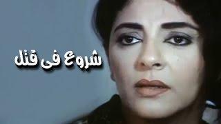 الفيلم العربي: شروع فى قتل