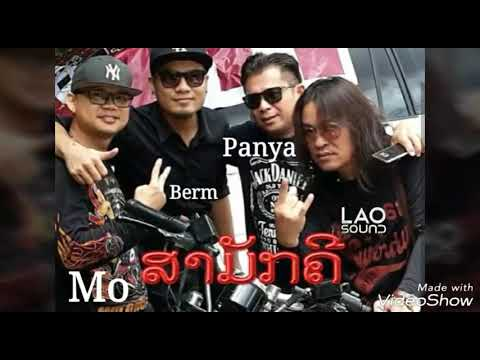Xxx Mp4 ສາມັກຄີ FRIENDSHIP SONG Pete Lao Sound Written And Produced By Panya Rassavong 3gp Sex