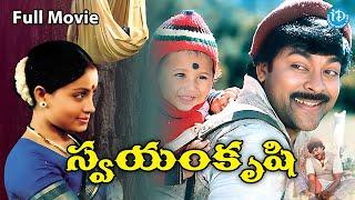 Swayamkrushi Full Movie || Chiranjeevi, Vijayashanti, Sumalatha | K Viswanath | Ramesh Naidu