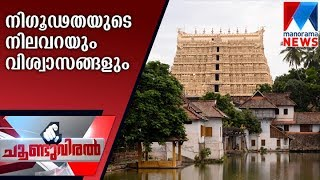 Padmanabhaswamy temple Cellar and its mystery | Choonduviral | Manorama News