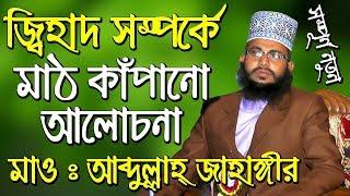 New Bangla Waz 2018 Abdullah jahangir waz mahfil - বাংলা ওয়াজ 2017 আব্দুল্লাহ জাহাঙ্গীর 01 - waz tv