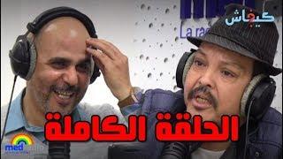 عبد الله فركوس في قفص الاتهام.. الحلقة الكاملة
