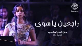استمع لبلقيس تغني لفيروز راجعين يا هوى - حفل الصوت والضوء (القاهرة) | 2017