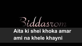 Biddasrom - (Lyrics Video) Damn Yeasin || Shiblu Mahmud