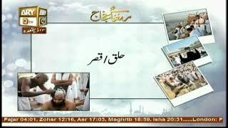 Rehnuma-e-Hujjaj - 16th August 2017 - ARY Qtv