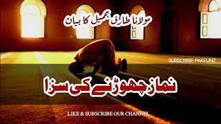 Maulana Tariq Jameel Namaz Chorne Ki Saza 2018 || ye bayan sunne ke bad ap namaz nahi choro ge
