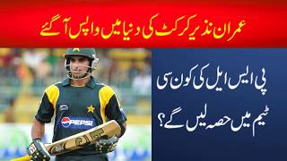 Imran nazir return to cricket | Imran Nazir Play in PSL | Imran Nazir News