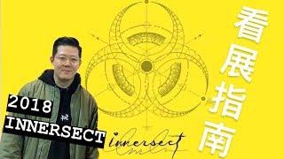 带你去玩陈冠希的 2018 Innersect 潮流展!FOG、ACW、OW各种限量都有哦!