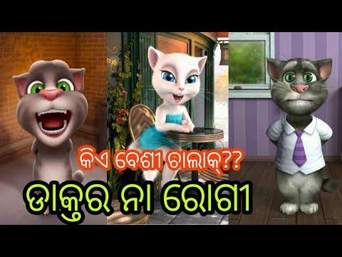 Xxx Mp4 New Odia Cartoon Comedy Story Odia Movie Comedy Video Odia Khati Talking Tom Funny Video 3gp Sex