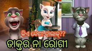 New Odia Cartoon Comedy story odia movie comedy video || Odia khati talking tom funny video