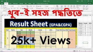 How to Create Student Result Sheet in Microsoft Excel Bangla Tutorial 2017 (1)