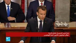 """ماكرون أمام الكونغرس الأمريكي: """"يجب ألا تقودنا سياسة إيران إلى حرب في الشرق الأوسط"""""""