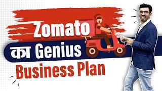 Zomato और Swiggy  कैसे कमाते है पैसा ? Amazing Business Plan & Case Study in Hindi