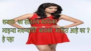 Shanaya{Rasika sunil} ka sodnar serial yache asli karan .Majhya Navryachi Bayko  zee marathi serial