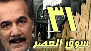 مسلسل ״سوق العصر״ ׀ محمود ياسين – احمد عبد العزيز ׀ الحلقة 31 من 40