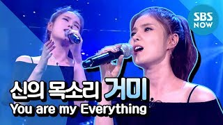 SBS [신의 목소리] - 거미 'You are my Everything' 선공개 영상