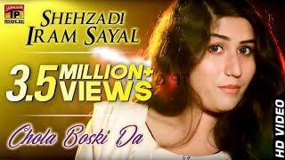 Chola Boski Da - Shehzadi Iram Sayal - Latest Song 2017 - Latest Punjabi And Saraiki Song 2017