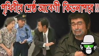 BANGLA FUNNY DUBBING | KIDNAP COMEDY | NEW VIDEO 2018
