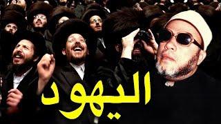 اقوى خطب الشيخ كشك عن اليهود
