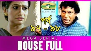Drama Serial | House Full | Epi 97 -98 || ft Mosharraf Karim, Sumaiya Shimu, Hasan Masud, Sohel Khan