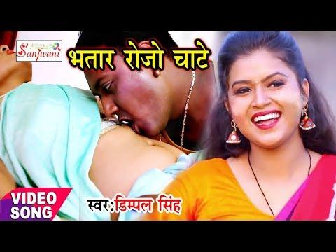 Xxx Mp4 Dimpal Singh का सबसे बड़ा धमाका वीडियो 2018 लागल बा आग मैन करखाना में 2018 3gp Sex