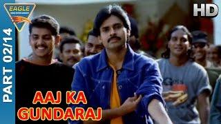 Aaj Ka Gundaraj Movie Part 02/14 || Pawan Kalyan, Shriya || Eagle Hindi Movies