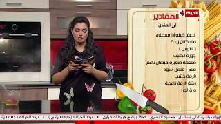 طريقة تتبيلة لحم المندى مع الشيف اسماء مسلم - المطبخ