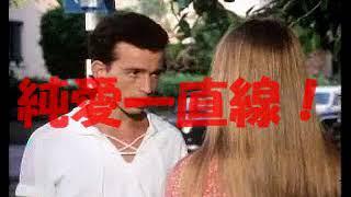 グローイング・アップ5 ベイビー・ラブ Baby Love(1984) [DVD] 予告編