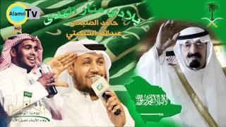 بلادي منار الهدى   حامد الضبعان وعبدالله السكيتي   HD