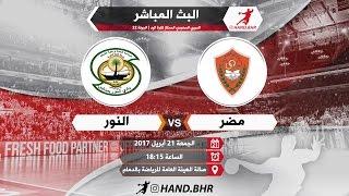 مضر × النور | الدوري السعودي الممتاز لكرة اليد 2016/2017 | الجولة 22