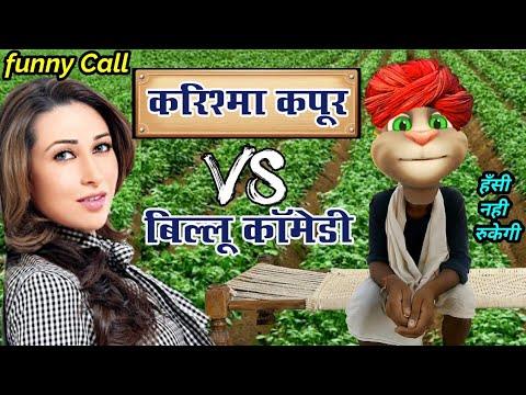Xxx Mp4 करिश्मा कपूर VS बिल्लू कॉमेडी Karishma Untold Comedy VS Billu Karishma Kapoor Old Hit Song 3gp Sex