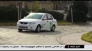 Iran SAIPA co  made 70KW Electric vehicle dubbed Saina EV ساينا اي وي خودرو برقي سايپا ايران