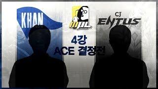 ★MPL 4강 A조 ACE 결정전★ '삼성칸' VS 'CJ Entus' ★ MOO Starcraft PROLEAGUE 무 프로리그