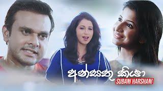 Ansathu Kiya (අන්සතු කියා) - Subani Harshani OFFICIAL VIDEO