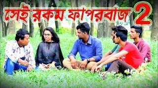 Bangla new funny video sai rokom faporbazz 2 in faporbazz tv.