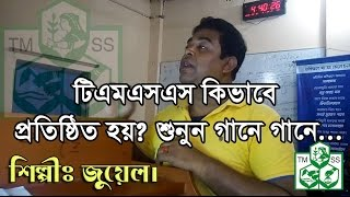 TMSS  song by Juyel bogra bangladesh