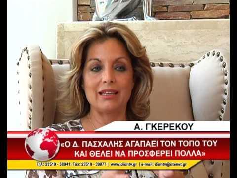 ΑΝΤΖΕΛΑ ΓΚΕΡΕΚΟΥ