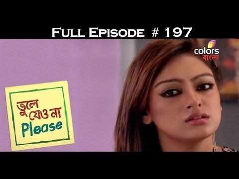 Bhule Jeo Na Please - 21st August 2015 - ভুলে যেও না প্লিয়াসে - Full Episode