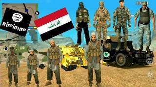 مود الجيش العراقي و الدواعش #لعبة GTA: SA للاندرويد HD