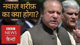 Nawaz Sharif, Former Pakistan PM