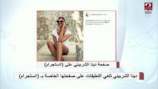 دينا الشربيني تغلق التعليقات على حسابها على انستجرام