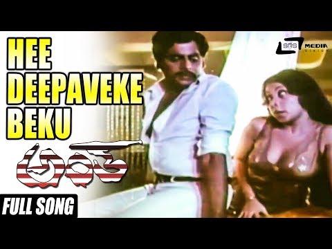 Hee Deepaveke Beku Song From Antha Stars:Ambrish,Lakshmi,Latha,Jayamaala
