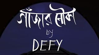 Defy - গাঁজার নৌকা  (Gajar Nouka) - Official Lyric Video