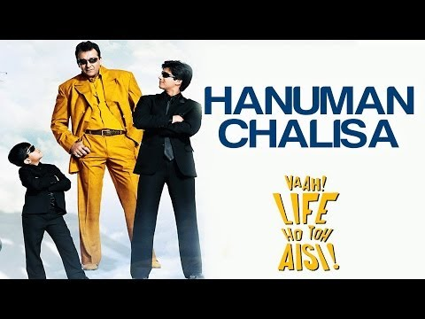 Xxx Mp4 Hanuman Chalisa Video Song Vaah Life Ho Toh Aisi Shahid Kapoor Shankar Mahadevan 3gp Sex